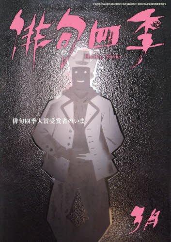 俳句四季 2017年 03 月号 [雑誌]の詳細を見る