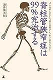 """脊柱管狭窄症は99%完治する """"下半身のしびれ"""