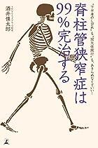 """脊柱管狭窄症は99%完治する """"下半身のしびれ""""も""""間欠性跛行""""も、あきらめなくていい!"""