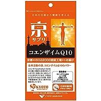 栄養補助食品 京サプリメント コエンザイムQ10 約30日分 90粒