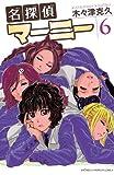 名探偵マーニー 6 (少年チャンピオン・コミックス)