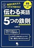 伝わる英語 5つの鉄則