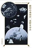 銀河の通信所
