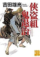 侠盗組鬼退治 (実業之日本社文庫)
