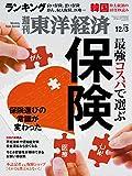 週刊東洋経済 2016年12/3号 [雑誌]