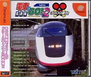 Windows版の「電車でGO!2高速編 3000番台」を …