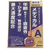 【第2類医薬品】【参天製薬】 サンテ メディカルアクティブ 12ml ×3個セット