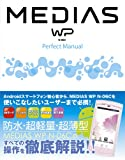 MEDIAS WP N-06C Perfect Manual