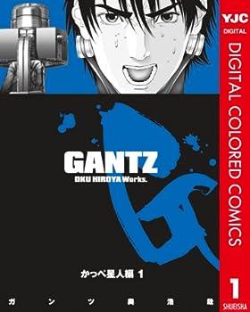 GANTZ カラー版 かっぺ星人編 1 (ヤングジャンプコミックスDIGITAL) [Kindle版]