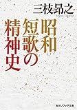 昭和短歌の精神史 (角川ソフィア文庫)