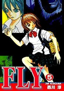 [西川淳] FLY とんでもテレポートガールユミ 全05巻
