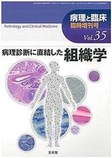病理診断に直結した組織学 2017年 04 月号 [雑誌]: 病理と臨床 増刊