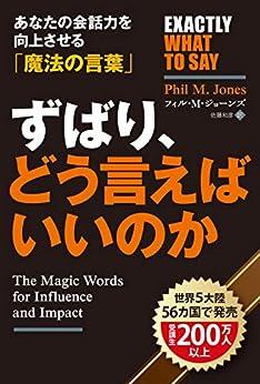 [フィル・M・ジョーンズ]のずばり、どう言えばいいのか あなたの会話力を向上させる「魔法の言葉」