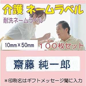 介護お名前シール 衣類用アイロンラベル(施設入所用 名前印刷 介護ネームシール)100枚セット (10mm×50mm, 白)
