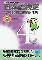 日本語検定公式過去問題集 4級〈平成29年度版〉