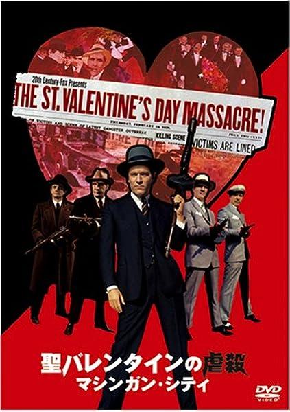 Amazon   聖バレンタインの虐殺/マシンガン・シティ [DVD]   映画