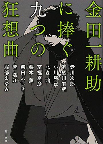 金田一耕助に捧ぐ九つの狂想曲 (角川文庫)の詳細を見る