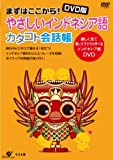 DVD版 やさしいインドネシア語 カタコト会話帳 (<DVD>)