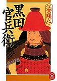 黒田官兵衛 (学研M文庫)