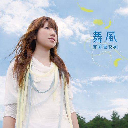 吉岡亜衣加/舞風  CD