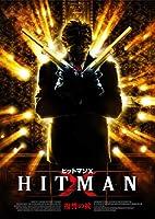 HITMAN X.復讐の掟 [DVD]