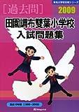 田園調布雙葉小学校入試問題集 2009 (有名小学校合格シリーズ)