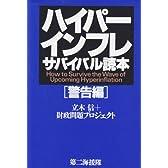 ハイパーインフレサバイバル読本 警告編