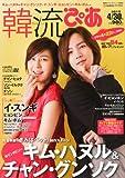 韓流ぴあ 2011年 4/30号 [雑誌] [雑誌] / ぴあ (刊)