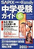 中学受験ガイド 2011年首都圏版 小学部&Family