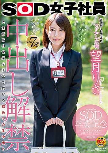SOD female employee promotion, joined fifth year I really do I spokesman Nozomu 月ri, viewers in total 7 rounds in the first determination of SOD graduation anniversary life and feel the pleasure of a lifetime ban in the womb for the first time ever out supporting me with gratitude [DVD]