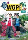 2D LOVE式 WGP in GUAM<下巻> (通常盤) [DVD]