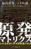 原発マトリクス_日本裏政府と世界闇組織の陰謀