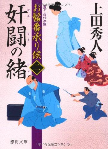 お髷番承り候二 奸闘の緒 (徳間文庫)