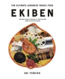 EKIBEN The Ultimate Japanese Travel Food【駅弁オールカラー写真集】