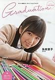 Graduation2017 中学卒業 (TOKYO NEWS MOOK 604号)