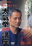 太氣拳挑戦講座 第4巻 DVD