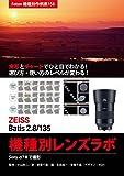 Foton機種別作例集158 実写とチャートでひと目でわかる! 選び方・使い方のレベルが変わる! ZEISS Batis 2.8/135 機種別レンズラボ: SONY α7 II で撮影