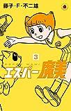 エスパー魔美(3) (てんとう虫コミックス)
