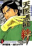 天医無縫 絆 3 (ニチブンコミックス)