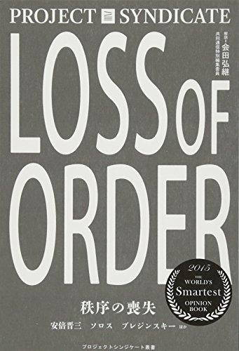 秩序の喪失 (プロジェクトシンジケート叢書)の詳細を見る