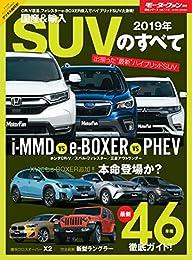 ニューモデル速報 統括シリーズ 2019年 国産&輸入SUVのすべて