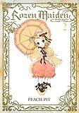 Rozen Maiden新装版 2 (ヤングジャンプコミックス)