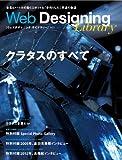 Web Designing Library #01「クラタスのすべて」
