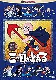 三つ目がとおる DVD-BOX I