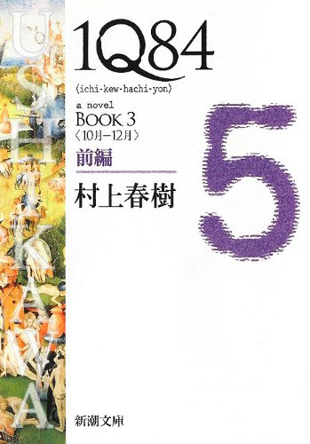 1Q84〈BOOK3〉10月‐12月〈前編〉 (新潮文庫)