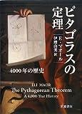ピタゴラスの定理―4000年の歴史
