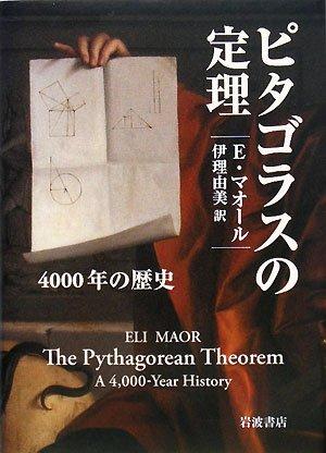 ピタゴラスの定理―4000年の歴史の詳細を見る