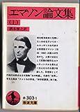 エマソン論文集 上 (岩波文庫 赤 303-1)
