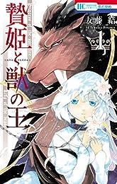 贄姫と獣の王 1 (花とゆめコミックス)