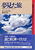 夢見た旅 (Hayakawa novels―Novels for her)